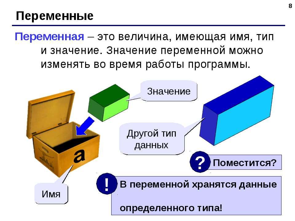 * Переменные Переменная – это величина, имеющая имя, тип и значение. Значение...