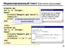* Форматированный текст (листинги программ) program qq; var a, b: integer; be...