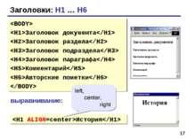 * Заголовки: H1 … H6 Заголовок документа Заголовок раздела Заголовок подразде...