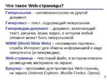 * Что такое Web-страницы? Гиперссылка – «активная»ссылка на другой документ. ...