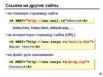 * Ссылки на другие сайты Почта на главную страницу сайта index.htm, index.htm...