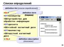 * Списки определений компьютер устройство для обработки информации дискета ги...