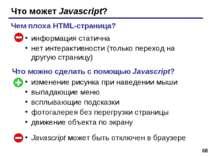 * Что может Javascript? информация статична нет интерактивности (только перех...
