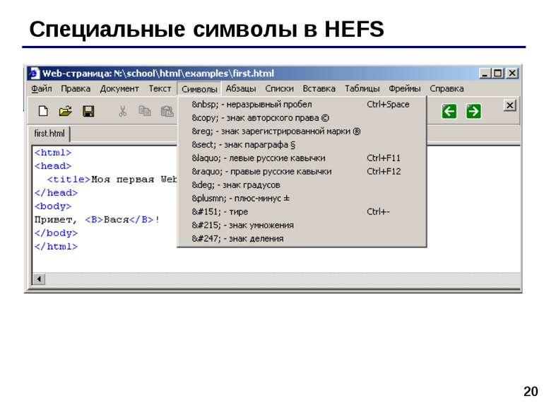 * Специальные символы в HEFS