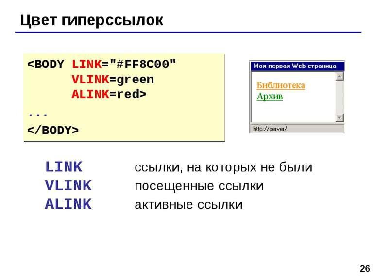 * Цвет гиперссылок ... LINK ссылки, на которых не были VLINK посещенные ссылк...