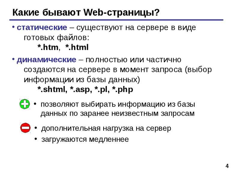 * Какие бывают Web-страницы? статические – существуют на сервере в виде готов...