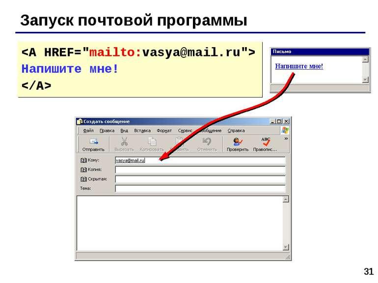 * Запуск почтовой программы Напишите мне!
