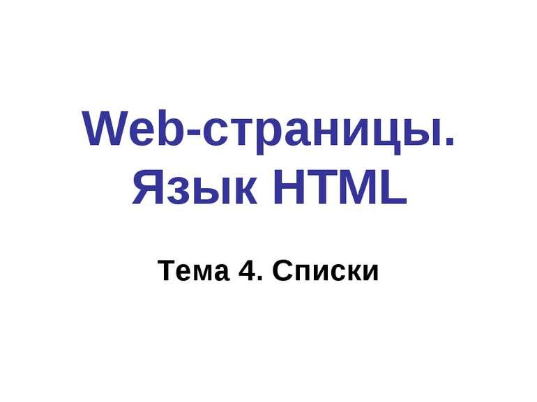 Web-страницы. Язык HTML Тема 4. Списки