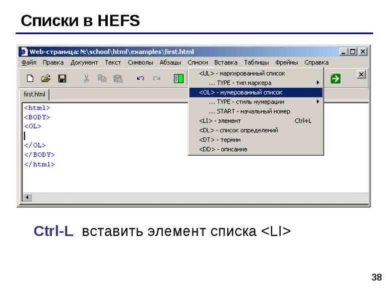* Списки в HEFS Ctrl-L вставить элемент списка