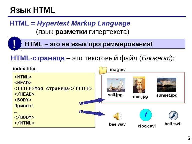 * Язык HTML HTML = Hypertext Markup Language (язык разметки гипертекста) HTML...