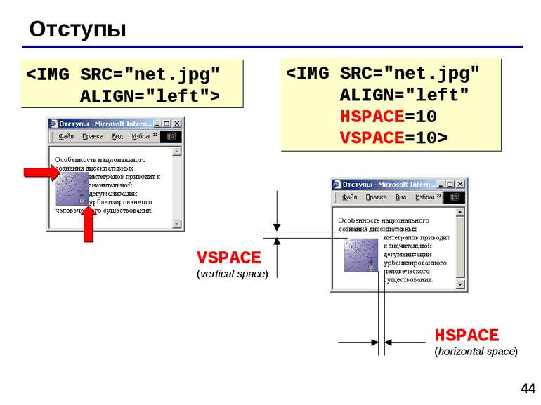 * Отступы VSPACE (vertical space) HSPACE (horizontal space)