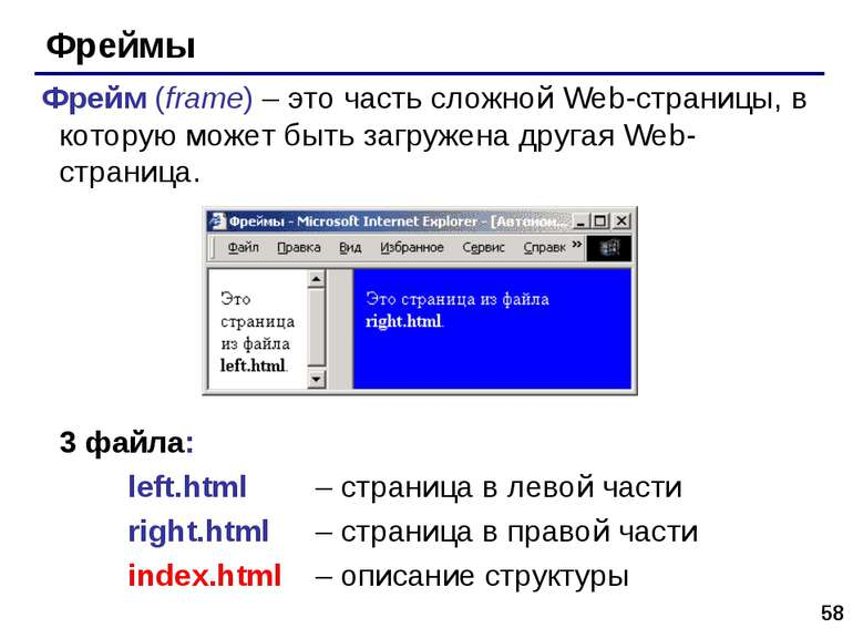 * Фреймы Фрейм (frame) – это часть сложной Web-страницы, в которую может быть...