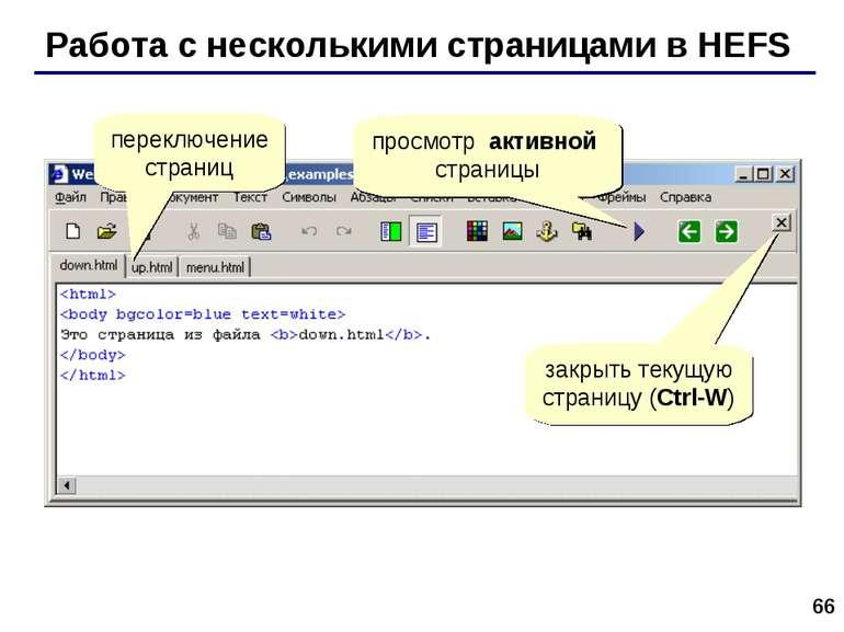 * Работа с несколькими страницами в HEFS переключение страниц закрыть текущую...