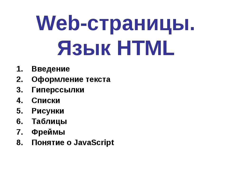 Web-страницы. Язык HTML Введение Оформление текста Гиперссылки Списки Рисунки...