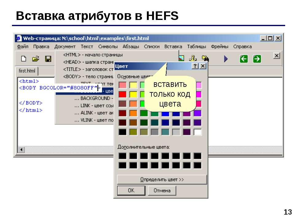* Вставка атрибутов в HEFS вставить только код цвета