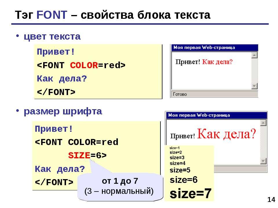 * цвет текста размер шрифта Тэг FONT – свойства блока текста Привет! Как дела...