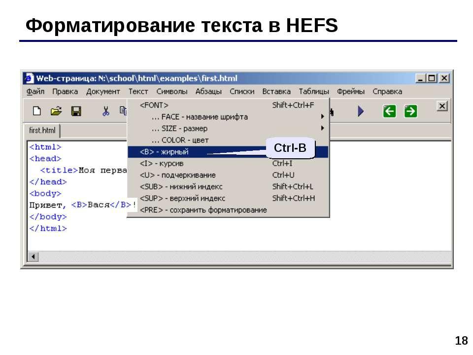 * Форматирование текста в HEFS Ctrl-B