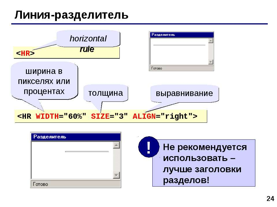 * Линия-разделитель horizontal rule ширина в пикселях или процентах толщина в...
