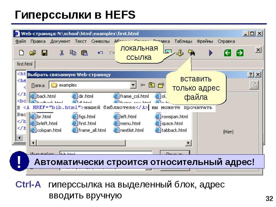 * Гиперссылки в HEFS локальная ссылка Ctrl-A гиперссылка на выделенный блок, ...