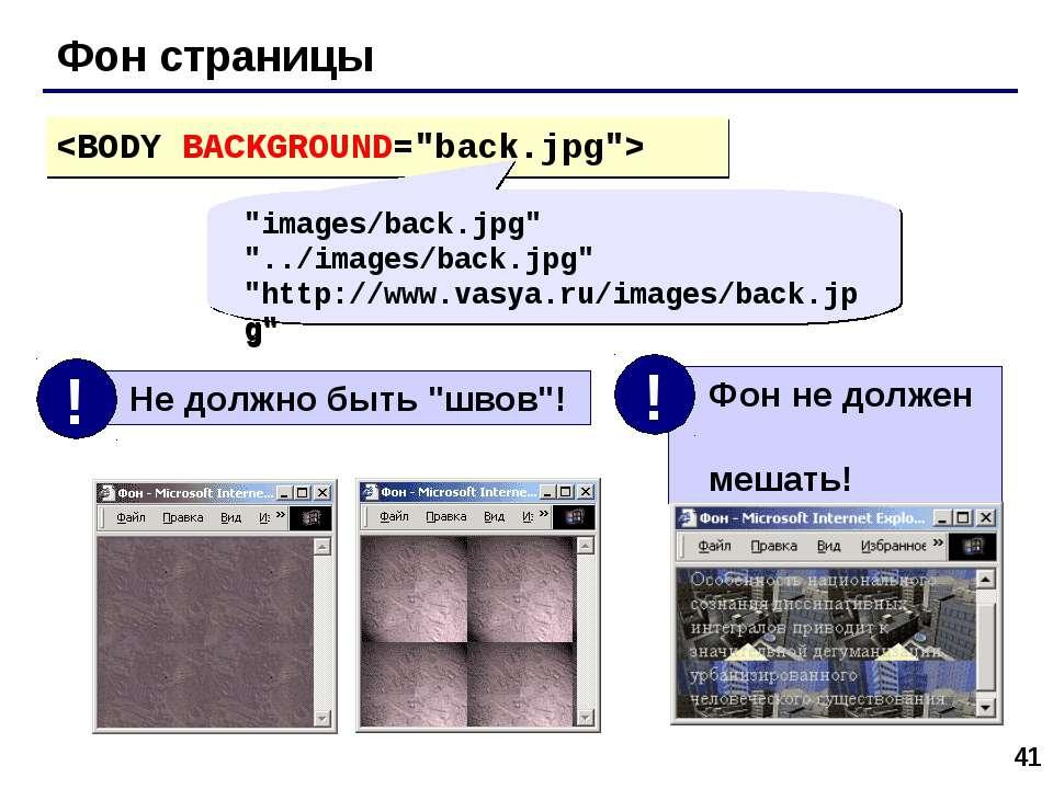 "* Фон страницы ""images/back.jpg"" ""../images/back.jpg"" ""http://www.vasya.ru/im..."