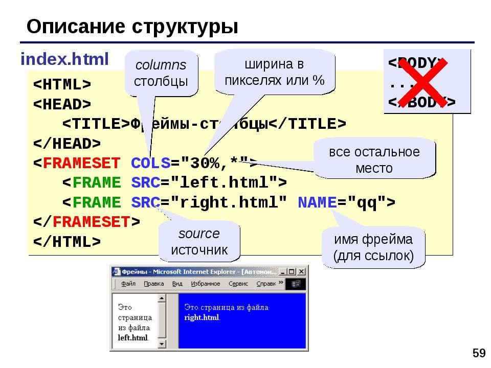 * Описание структуры index.html Фреймы-столбцы columns столбцы ширина в пиксе...