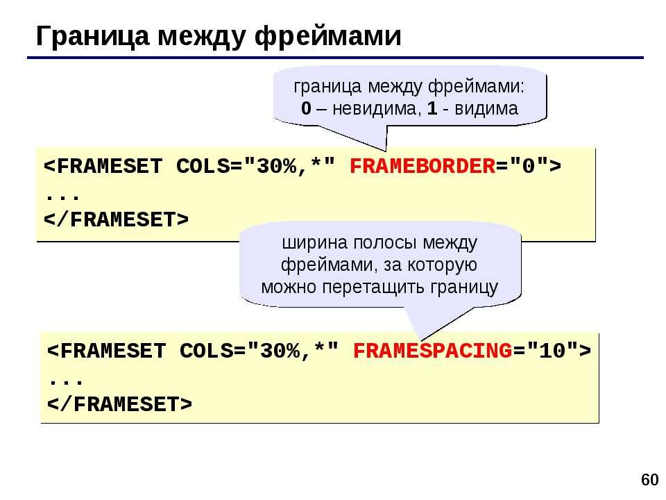 * Граница между фреймами ... ... граница между фреймами: 0 – невидима, 1 - ви...