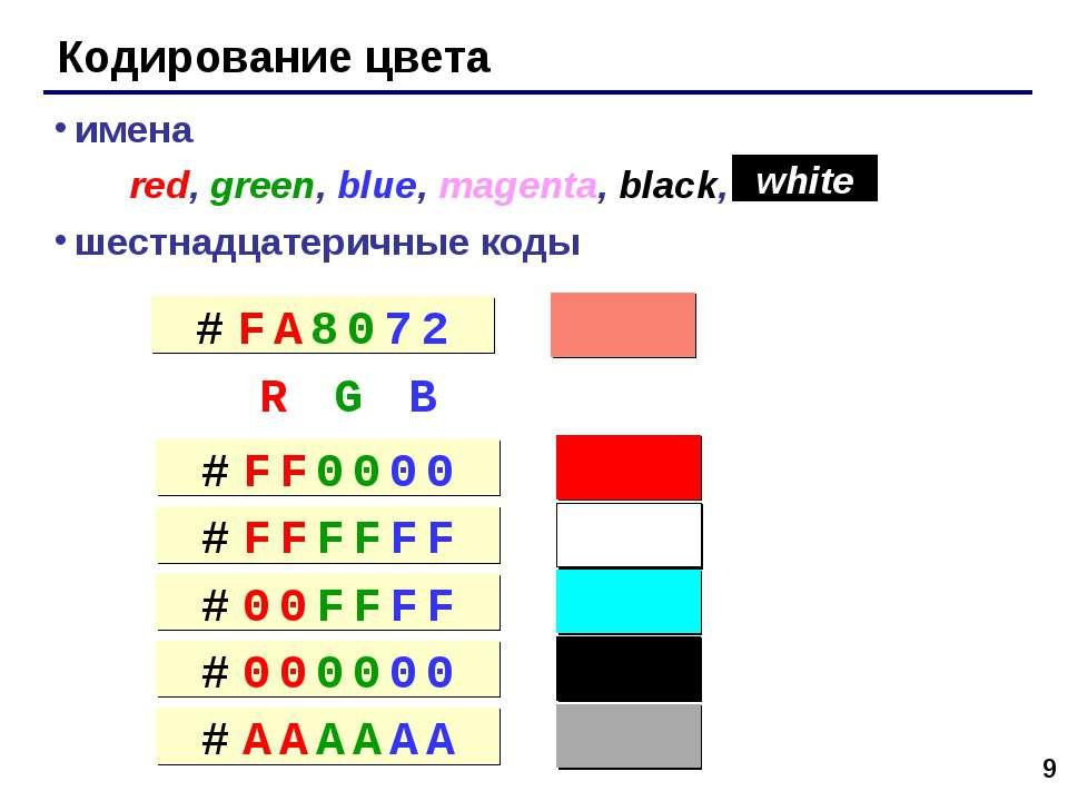* Кодирование цвета имена red, green, blue, magenta, black, шестнадцатеричные...