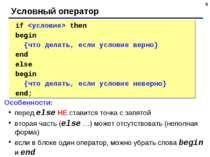 * Условный оператор if then begin {что делать, если условие верно} end else b...