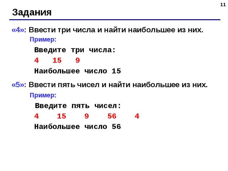 * Задания «4»: Ввести три числа и найти наибольшее из них. Пример: Введите тр...