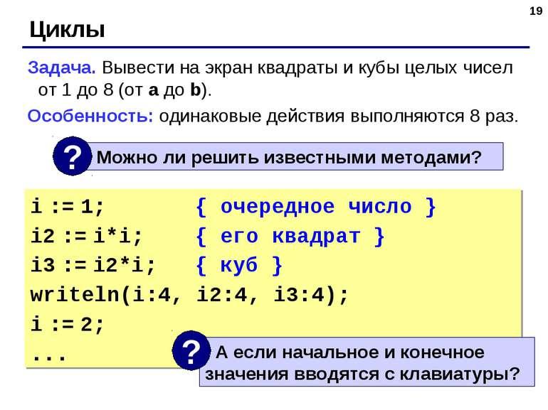 * Циклы Задача. Вывести на экран квадраты и кубы целых чисел от 1 до 8 (от a ...
