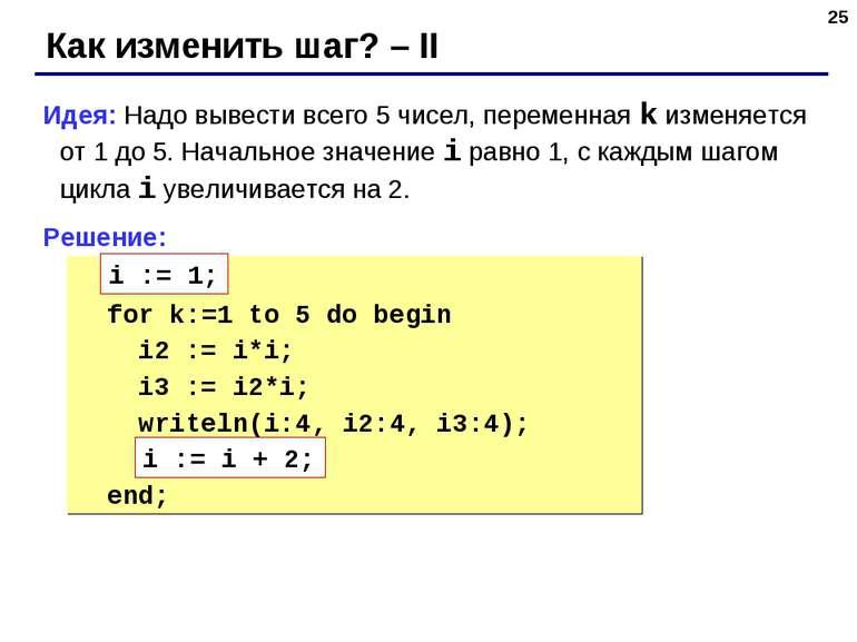 * Как изменить шаг? – II Идея: Надо вывести всего 5 чисел, переменная k измен...