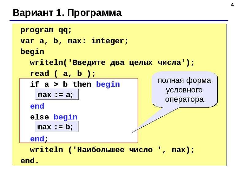 * Вариант 1. Программа max := a; max := b; полная форма условного оператора p...