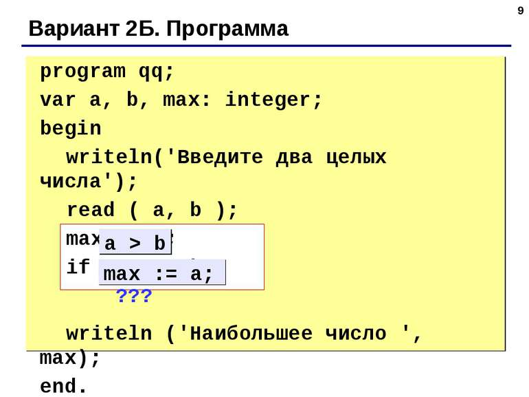 * Вариант 2Б. Программа program qq; var a, b, max: integer; begin writeln('Вв...