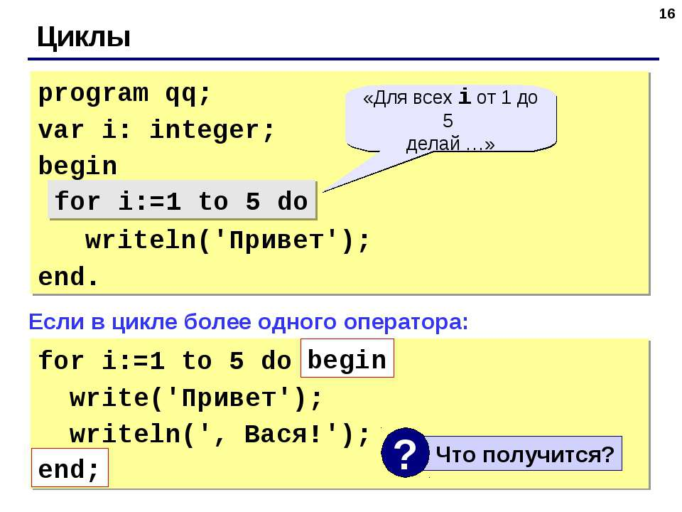 * Циклы program qq; var i: integer; begin for i:=1 to 5 do writeln('Привет');...
