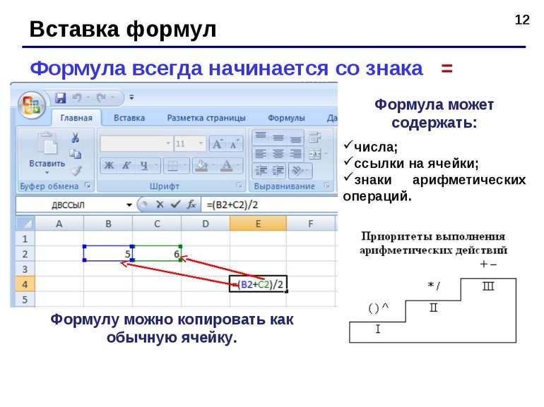 * Вставка формул Формула всегда начинается со знака = Формула может содержать...