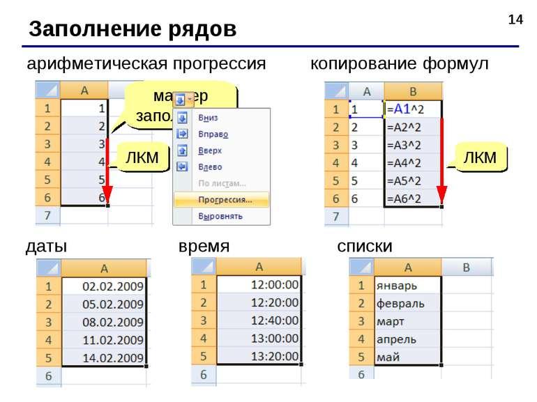 * Заполнение рядов арифметическая прогрессия маркер заполнения копирование фо...