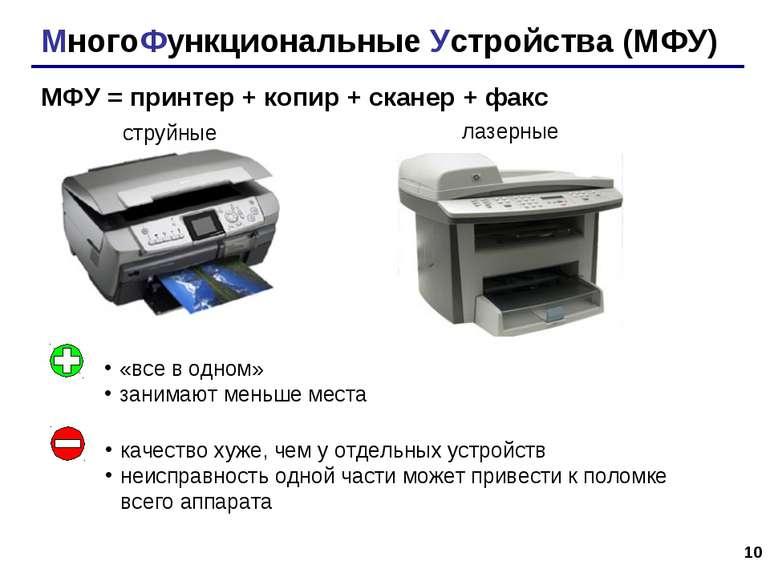 * МногоФункциональные Устройства (МФУ) МФУ = принтер + копир + сканер + факс ...