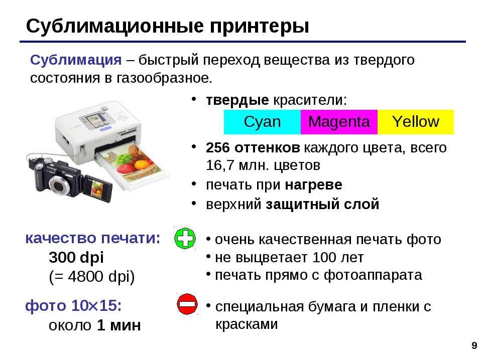 * Сублимационные принтеры качество печати: 300 dpi (= 4800 dpi) фото 10 15: о...