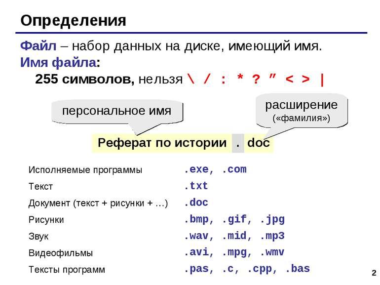 * Определения Файл – набор данных на диске, имеющий имя. Имя файла: 255 симво...