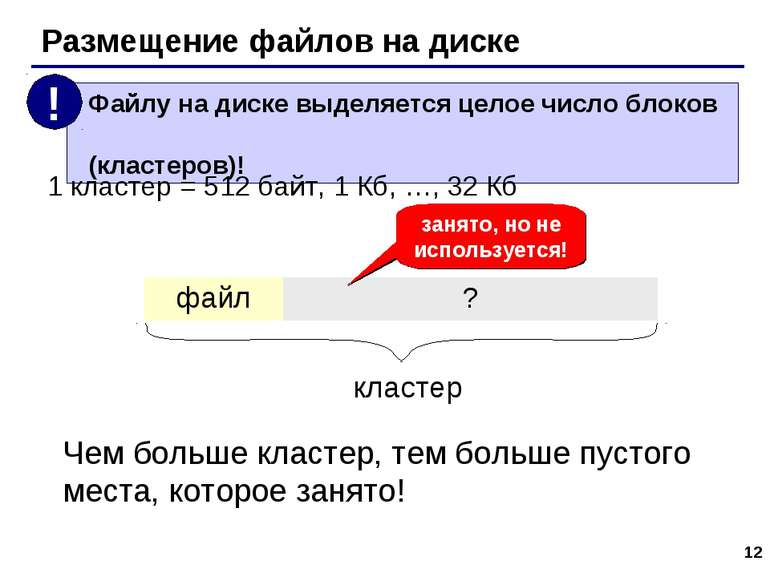 * Размещение файлов на диске 1 кластер = 512 байт, 1 Кб, …, 32 Кб кластер зан...
