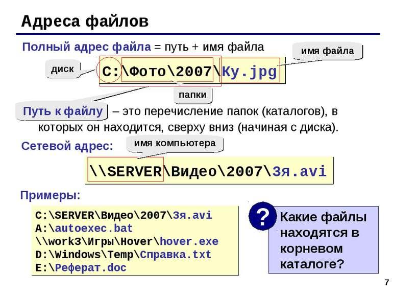 * Адреса файлов C:\Фото\2007\Ку.jpg диск папки имя файла \\SERVER\Видео\2007\...