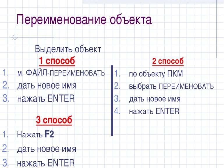 Переименование объекта 1 способ м. ФАЙЛ-ПЕРЕИМЕНОВАТЬ дать новое имя нажать E...
