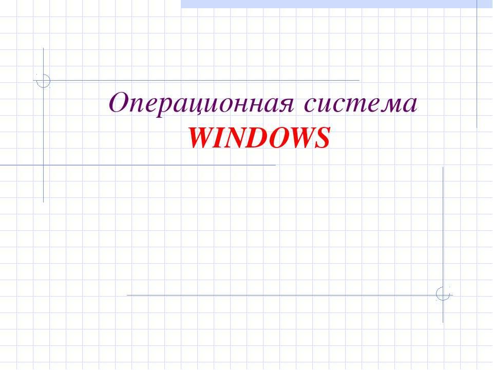 Операционная система WINDOWS