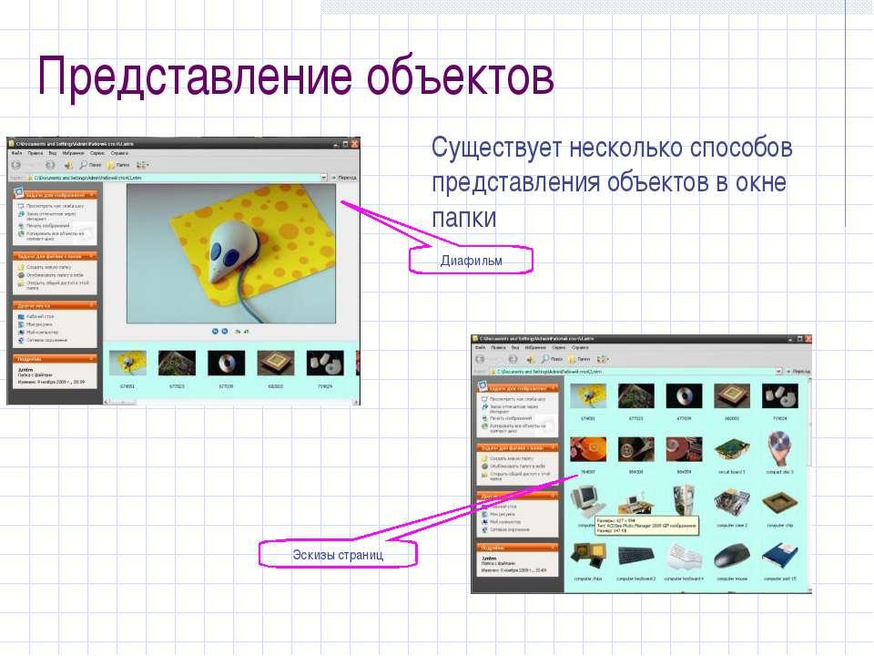 Представление объектов Существует несколько способов представления объектов в...