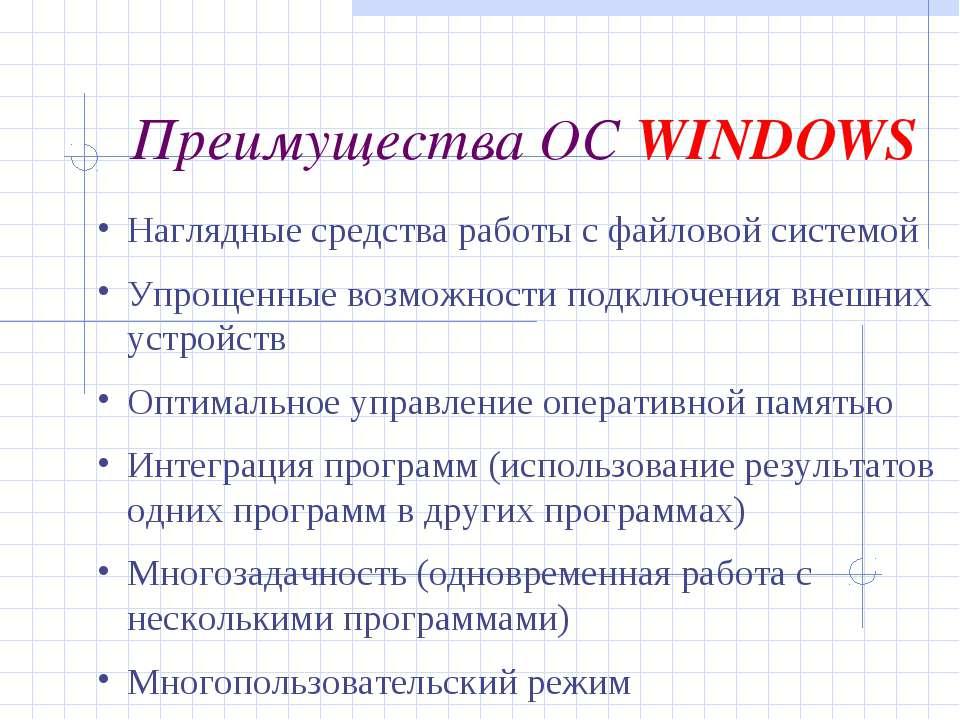 Преимущества ОС WINDOWS Наглядные средства работы с файловой системой Упрощен...