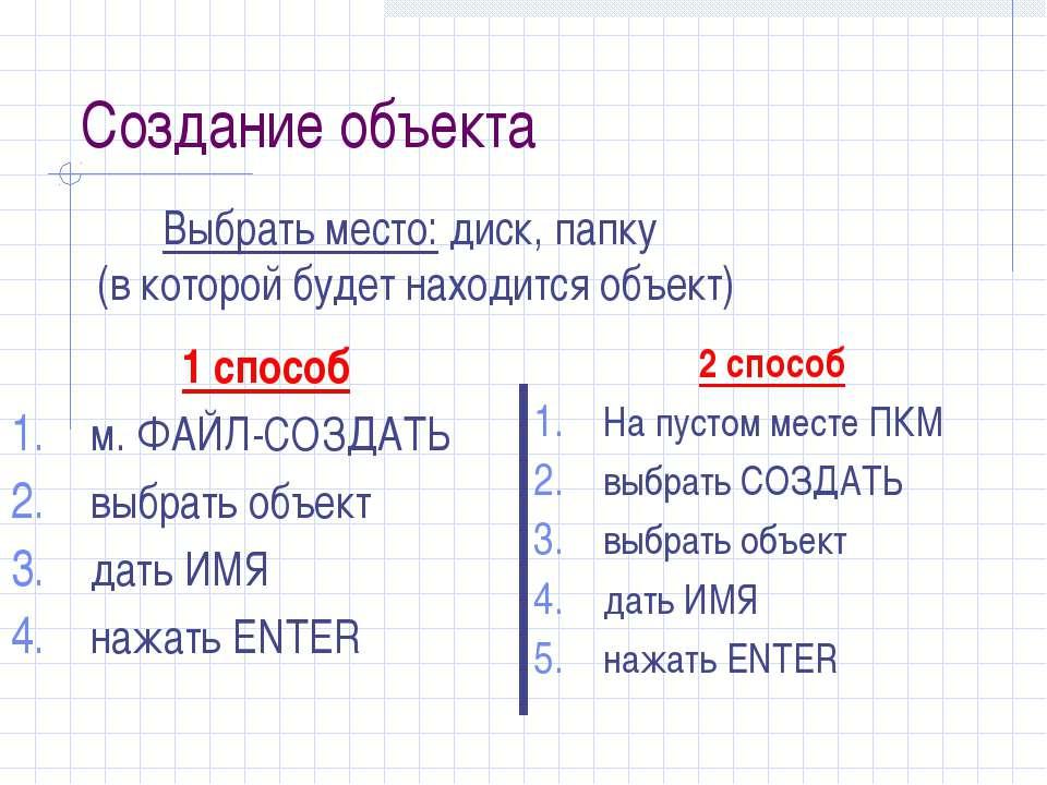 Создание объекта 1 способ м. ФАЙЛ-СОЗДАТЬ выбрать объект дать ИМЯ нажать ENTE...