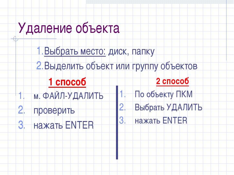 Удаление объекта 1 способ м. ФАЙЛ-УДАЛИТЬ проверить нажать ENTER Выбрать мест...