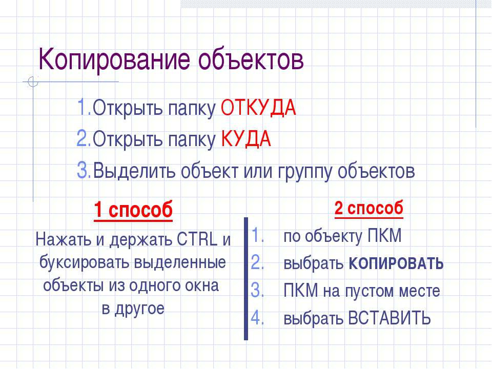 Копирование объектов 1 способ Нажать и держать CTRL и буксировать выделенные ...