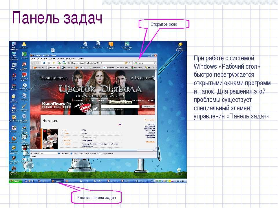 Панель задач При работе с системой Windows «Рабочий стол» быстро перегружаетс...