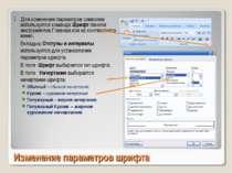 Изменение параметров шрифта Для изменения параметров символов используется ко...